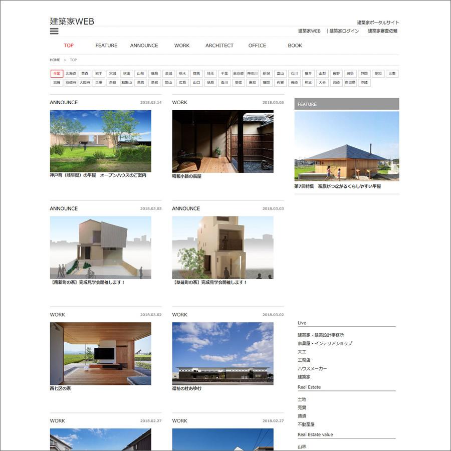 ポータルサイト建築家WEBサムネイル